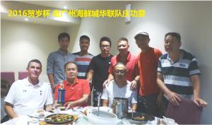 2016庆功宴