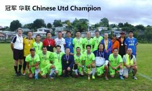 冠军 华联 Chinese Utd Champion