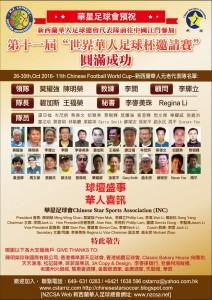 華星足球 A3 2016oct (3)